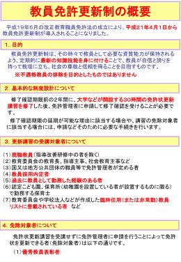 教員免許更新制の概要パンフレット(PPT:62KB)