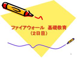 Netscreen(基礎編②)