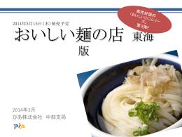 おいしい麺の店 東海版 - Pia Ad net