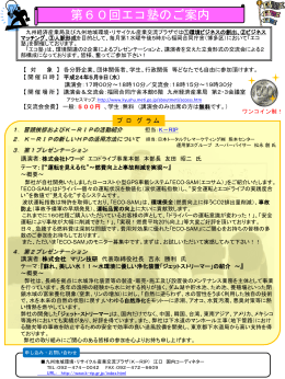FAX:092(472)6609 - 九州地域環境・リサイクル産業交流プラザ