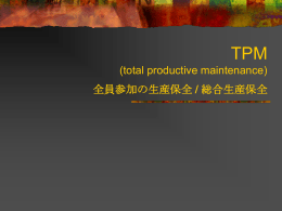 TPM (total productive maintenance) 全員参加の生産保全 / 総合生産