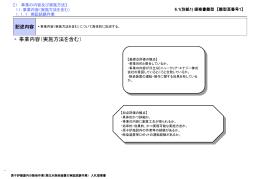 総合評価提案書(サンプル) - 日立GEニュークリア・エナジー株式会社