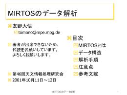 MIRTOSのデータ解析