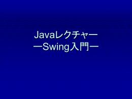Javaレクチャー