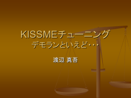 KISSMEチューニング (wnabe_060921 796KB)