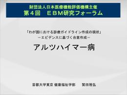 アルツハイマー病診断・治療・ケアガイドライン(1)