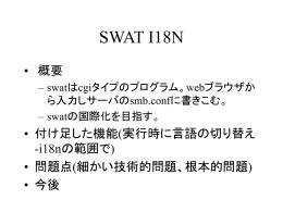 SWAT の国際化について