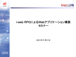@web RPGによるWebアプリケーション構築 セミナー