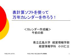 県立広島大学公開講座
