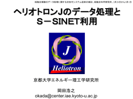岡田浩之(京大) - 核融合科学研究所