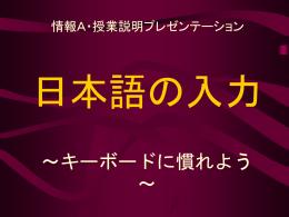 日本語の入力 - 情報科.net