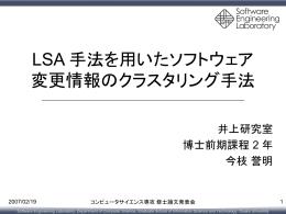 LSA 手法を用いたソフトウェア変更情報のクラスタリング手法
