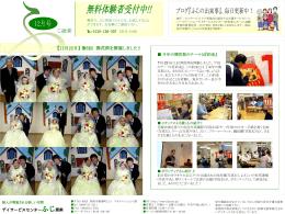 ふじ維新 2009.12月号