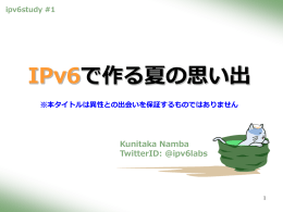 IPIPを使ってIPv6を使う