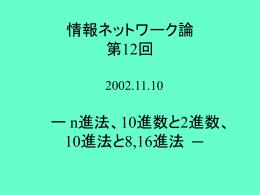 11月10日講義資料