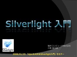 Silverlight入門(1)(PowerPoint)