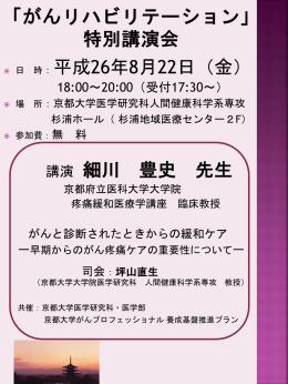 8月22日(金) 「がんリハビリテーション」特別講演会
