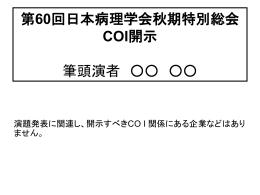 第60回日本病理学会秋期特別総会COI開示