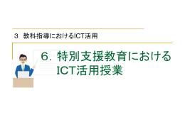 6.特別支援教育における ICT 活用授業