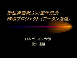 愛知連盟創立50周年記念 特別プロジェクト