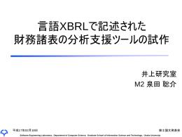 言語XBRLで記述された財務諸表の分析支援ツールの試作