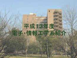 IISE-ex-file1. - 筑波大学大学院 システム情報工学研究科
