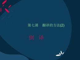 第7课翻译的方法(2)
