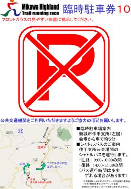 臨時 - 愛知県オリエンテーリング協会