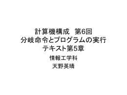 パワポ資料:system6kai