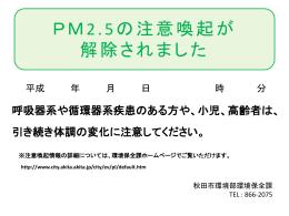 PM2.5注意喚起情報が 発表されました