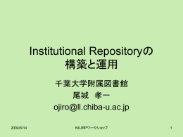Institutional Repositoryの 構築と運用