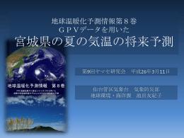 地球温暖化予測情報第8巻 GPVデータを用いた 宮城県の夏の気温の