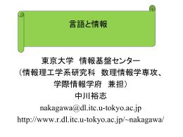 形態素解析 - 中川研究室
