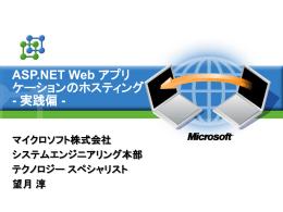 ASP.NET Web アプリケーションのホスティング - 実践偏 -