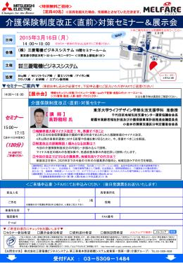 法改正セミナーppt - 三菱電機ビジネスシステム