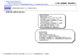 提案書雛形(PPT形式、318kバイト) - 日立GEニュークリア・エナジー株式
