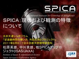 SPICA:現状および観測制約について