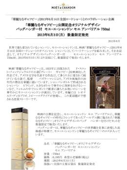 モエ・エ・シャンドン 数量限定発売リリース
