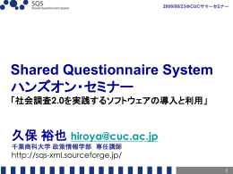 Check - Shared Questionnaire System