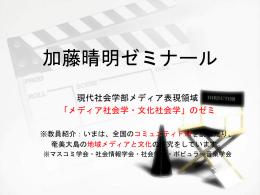 2009年度 現代社会学部2期生のゼミ生募集(pptダウンロード)