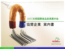 大邱国際食品産業展示会