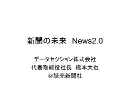 新聞の未来 News2.0