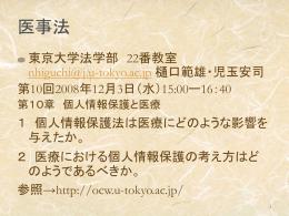 第1。 - 東京大学