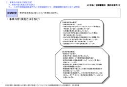提案書雛形 (PPT形式、378kバイト)