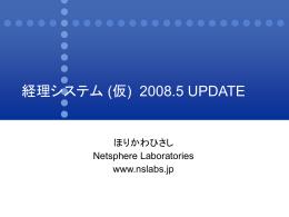 rubyist_kyushu_2008.5update