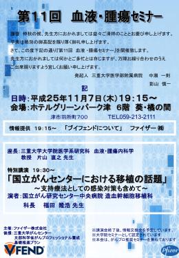 ブイフェンド新発売記念講演会-東海地区-