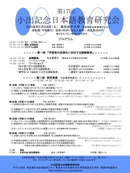 第17回小出記念日本語教育研究会