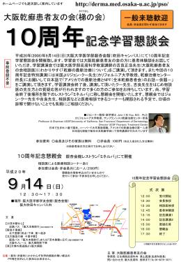 外来配布用PPT - 大阪大学医学部皮膚科学講座