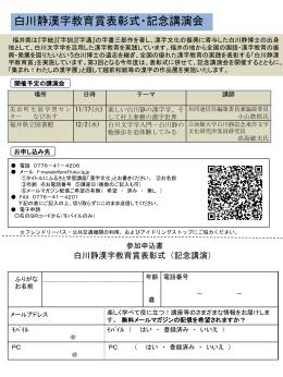 漢字教育賞表彰式申込書(QRコード付き)