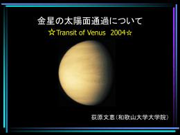 金星の日面通過について Transit of Venus 2004